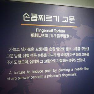 「爪の下に串を刺しこむ拷問」の説明文