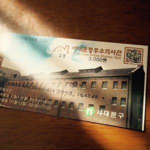 西大門刑務所歴史館の入館チケット