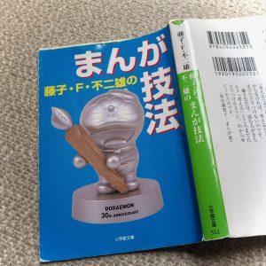 『藤子・F・不二雄のまんが技法』(小学館文庫)の写真
