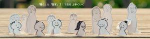紙でできたカワイイ人たちの写真。「聞く」と「話す」 2:1なら上手くいく、というキャッチコピー