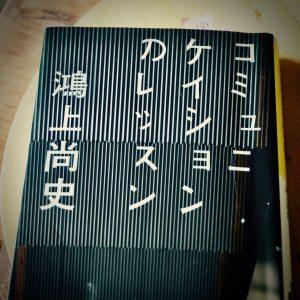 鴻上尚史「コミュニケイションのレッスン」の表紙