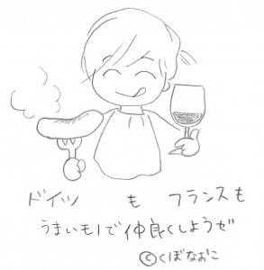 ソーセージとワインを手に「ドイツもフランスも美味しいもので仲良くしよう」というイラスト