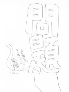 「問題」という漢字の横をすり抜けていく人