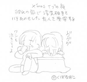 クリスマス・イブに彼の家で浮気相手と鉢合わせした友達の悲しみを自分も同じように受け入れてあげている
