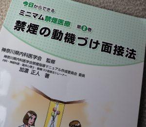 「禁煙の動機づけ面接法」表紙
