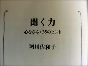 阿川佐和子「聞く力」のタイトル部分