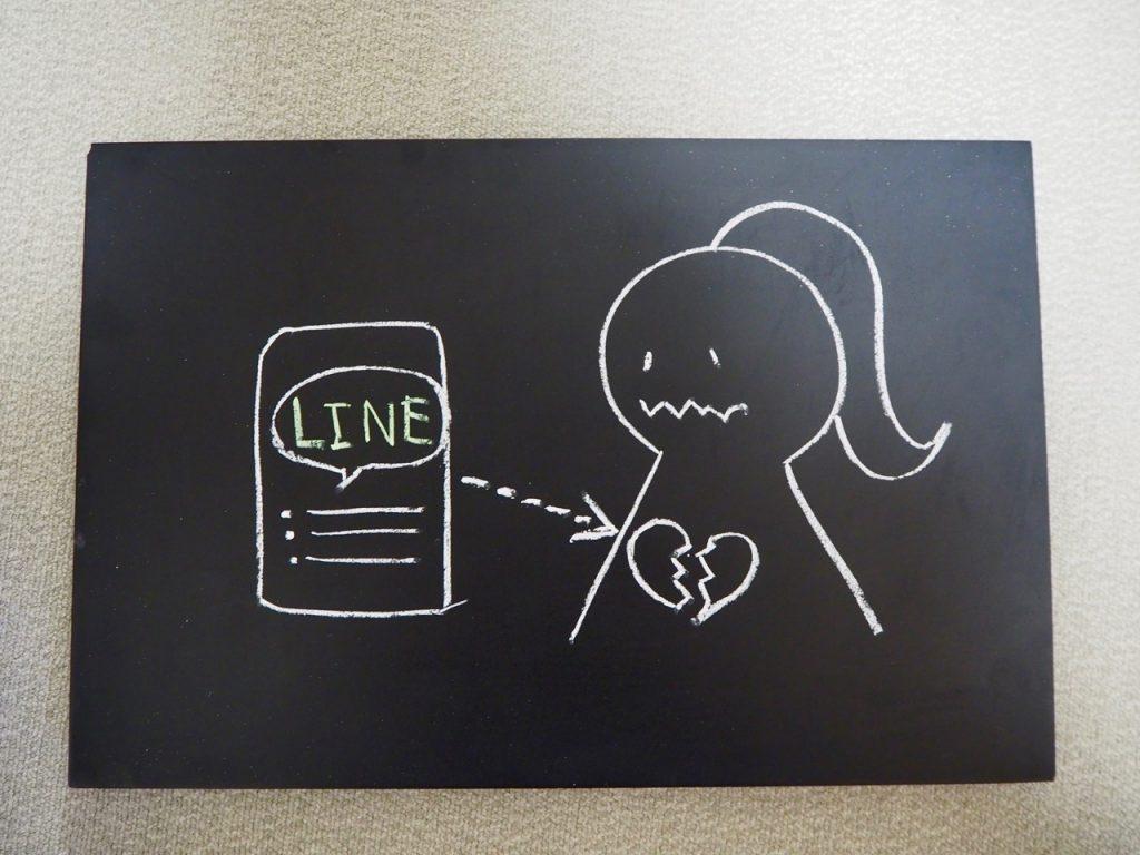LINEと、心が傷ついた女の子の絵