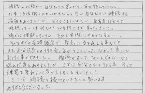 手書きの感想文