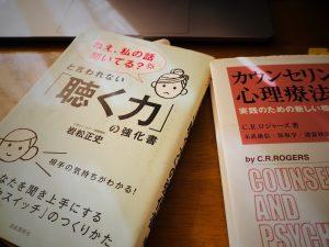 岩松さんの本とロジャーズの本