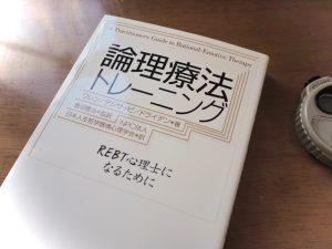 書籍「論理療法トレーニング」