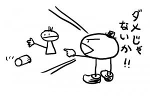 イラスト「ポイ捨てに対して怒りが押さえられない人」