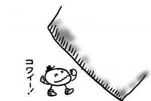 イラスト「怖ろしい〜」