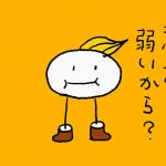 イラスト「意思が弱いから?」と質問