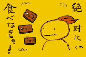 イラスト。チョコで頭がいっぱい