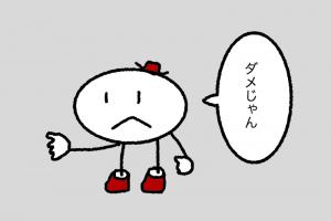 イラスト「ダメじゃん」