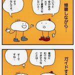 4コマ漫画「MI(エムアイ)」