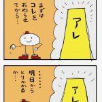 4コマ漫画「さきのばしグセ」