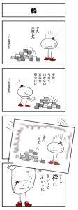4コマ漫画「枠(フレーム)」