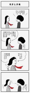 4コマ漫画「先生と生徒」