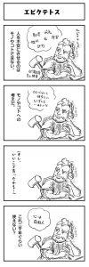 4コマ漫画「エピクテトス」
