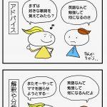 4コマ漫画「英語なんて」