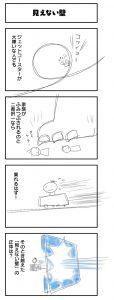 4コマ漫画「見えない壁」