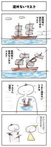 4コマ漫画「進めないマスト」