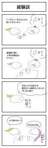 4コマ漫画「経験談」
