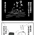 4コママンガ「黒歴史」