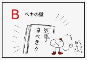 B「ベキの壁」