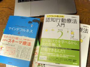 認知行動療法の本
