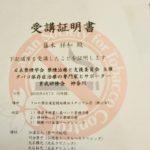 禁煙とMIの受講証明書