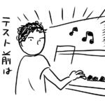 イラスト「テスト前はピアノがはかどる」