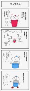 4コマ漫画「コップくん」