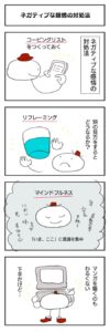 4コマ「ネガティブな感情の対処法」