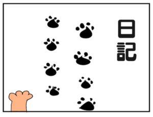 足跡で日記をつけるネコ
