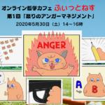 哲学カフェ「怒りのアンガーマネジメント」ミニチラシ