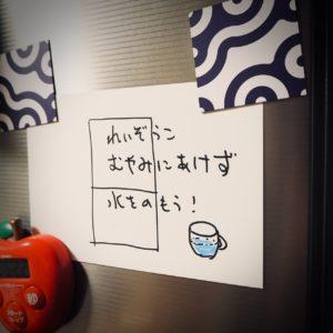 冷蔵庫に貼った言葉