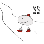 一歩一歩歩いているイラスト