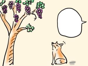 キツネとブドウの絵