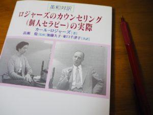 『ロジャーズのカウンセリングの実際』の本の写真
