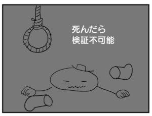 自殺してしまう人のイラスト
