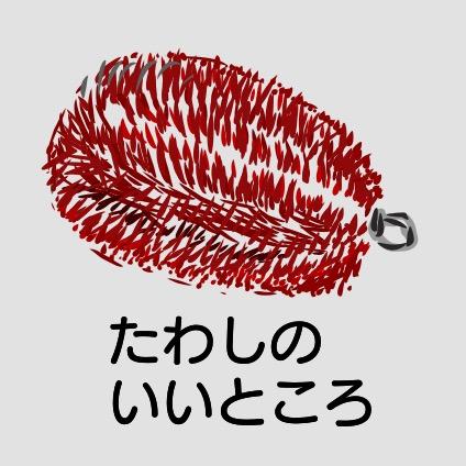 たわしの絵と「たわしのいいところ」の文字