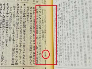 広辞苑「共感」2