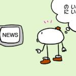ニュースを見て「死ねばいいのに」という考えが浮かんだイラスト