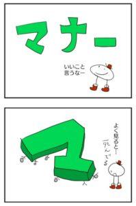 JTのマナー広告についての漫画
