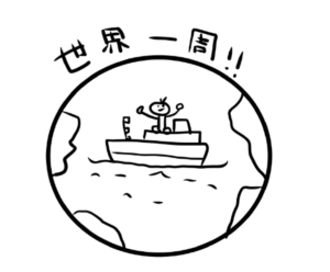 「世界一周旅行」のイラスト