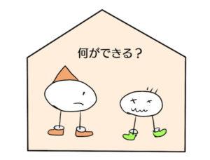 家族のイラスト「何ができる?」