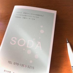 SODAパンフレット