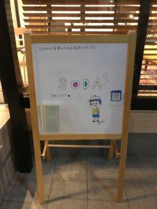 SODA入り口